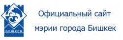 Официальный сайт мэрии города Бишкек