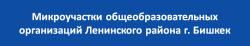 Микроучастки общеобразовательных организаций Ленинского района г. Бишкек