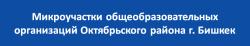 Микроучастки общеобразовательных организаций Октябрьского района г. Бишкек