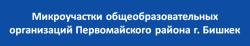 Микроучастки общеобразовательных организаций Первомайского района г. Бишкек