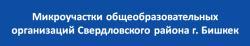 Микроучастки общеобразовательных организаций Свердловского района г. Бишкек