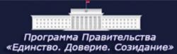 Программа развития КР на период 2018-2022 годов  «Единство. Доверие. Созидание»