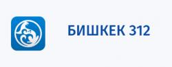 Бишкек 312