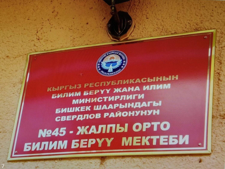 Вице-мэр В. Мозгачева снова на инспекции школы и снова экономия средств
